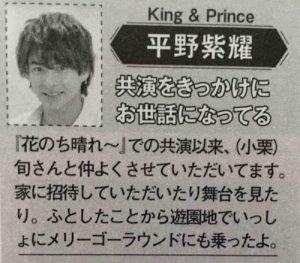 キンプリKing&Princ平野紫耀 小栗旬インタビュー