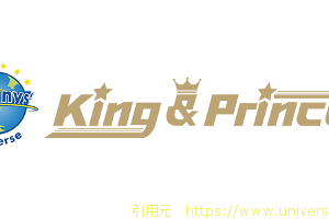 King&Prince(キンプリ)コンサート