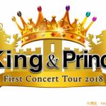 【グッズ情報】King&Prince(キンプリ)コンサート2018「First Concert Tour 2018」!