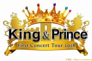 King&Prince(キンプリ)2018ファーストコンサート