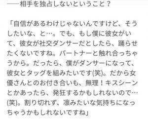 King&Prince(キンプリ)平野紫耀 平祐奈交際否定インタビュー