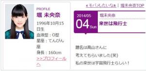 King&Prince(キンプリ)岩橋玄樹のファン堀未央奈6