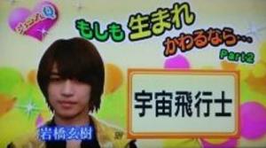 King&Prince(キンプリ)岩橋玄樹のファン堀未央奈5