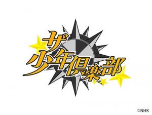 King&Prince(キンプリ)テレビ出演 ザ・少年倶楽部