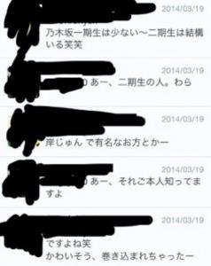 King&Prince(キンプリ)神宮寺勇太 彼女の噂 齋藤飛鳥2