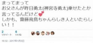 King&Prince(キンプリ)神宮寺勇太 彼女の噂 齋藤飛鳥4