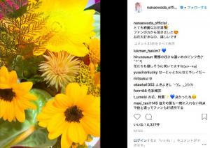 King&Prince(キンプリ)高橋海人熱愛 大和田南那インスタ匂わせ