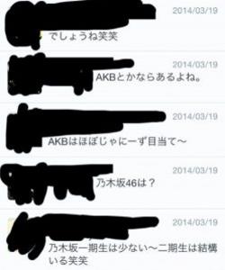 King&Prince(キンプリ)神宮寺勇太 彼女の噂 齋藤飛鳥1