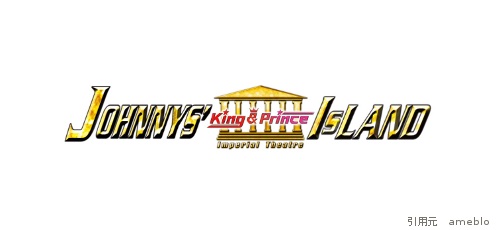 King&Prince(キンプリ)帝国劇場舞台『JOHNNYS' King&Prince IsLAND』