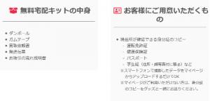 King&Prince(キンプリ)特単グッズ買取4