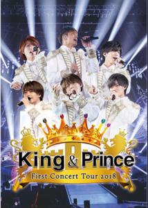 King&Prince(キンプリ) ファーストコンサートDVD通常盤 ジャケット写真