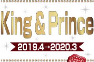 King&Prince(キンプリ)カレンダー2019予約開始 ジャニーズ公認