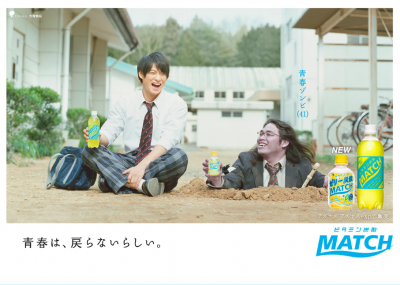 キンプリ 平野紫耀 CM MATCH