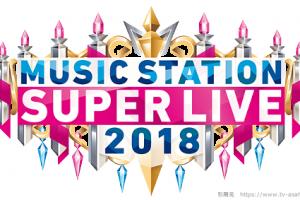 King&Prince(キンプリ)ミュージックステーションスーパーライブ2018出演