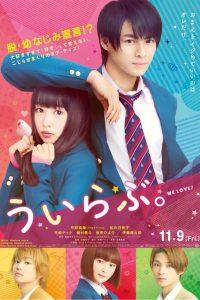 平野紫耀 映画