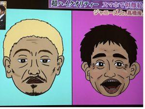 高橋海人 漫画