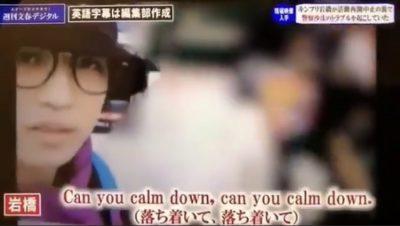 キンプリ 岩橋玄樹 文春 警察 トラブル ニュース