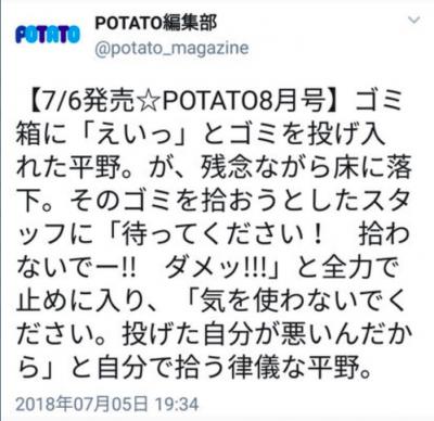キンプリ 平野紫耀 プロフィール 愛されエピソード