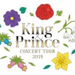 King&Prince(キンプリ)コンサート2019年8月24日【真駒内セキスイハイムアイスアリーナ1日目】グッズ&セトリ&感想レポ!ネタバレ有り【Second Concert Tour2019】