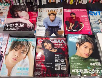 キンプリ 平野紫耀 雑誌 単独 表紙