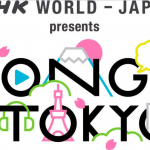 【King&Prince(キンプリ)】NHK WORLD-JAPAN presents『SONGS OF TOKYO Festival 2019』出演決定!【番組情報まとめ】