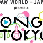 【King&Prince(キンプリ)】NHK WORLD-JAPAN presents『SONGS OF TOKYO Festival 2019』出演決定!【番組情報まとめ】