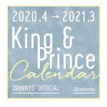 『King&Prince(キンプリ)カレンダー2020-2021』発売決定!発売日はいつ?予約方法など情報まとめ!