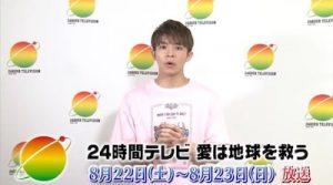 岸優太 24時間テレビ