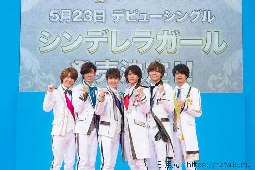 King&Princeキンプリ デビュー曲シンデレラガール