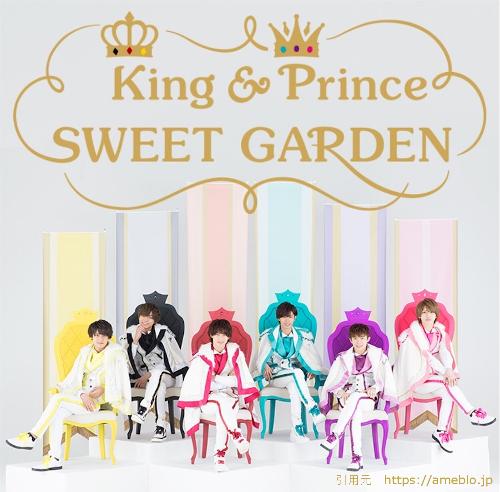 キンプリKing&Prince SWEET GARDEN