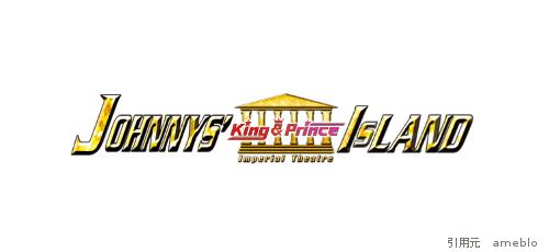 King&Prince(キンプリ)帝国劇場舞台『JOHNNYS' King&Prince IsLAND』