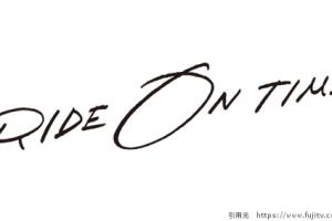 King&Prince(キンプリ)フジテレビ「RIDE ON TIME 」出演