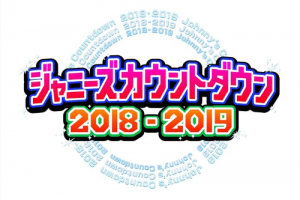 King&Prince(キンプリ) 『ジャニーズカウントダウン2018‐2019』初出演