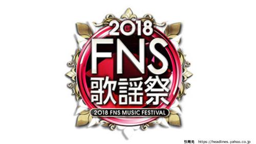 King&Prince(キンプリ)「2018FNS歌謡祭」出演