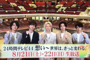 キンプリ 24時間テレビ
